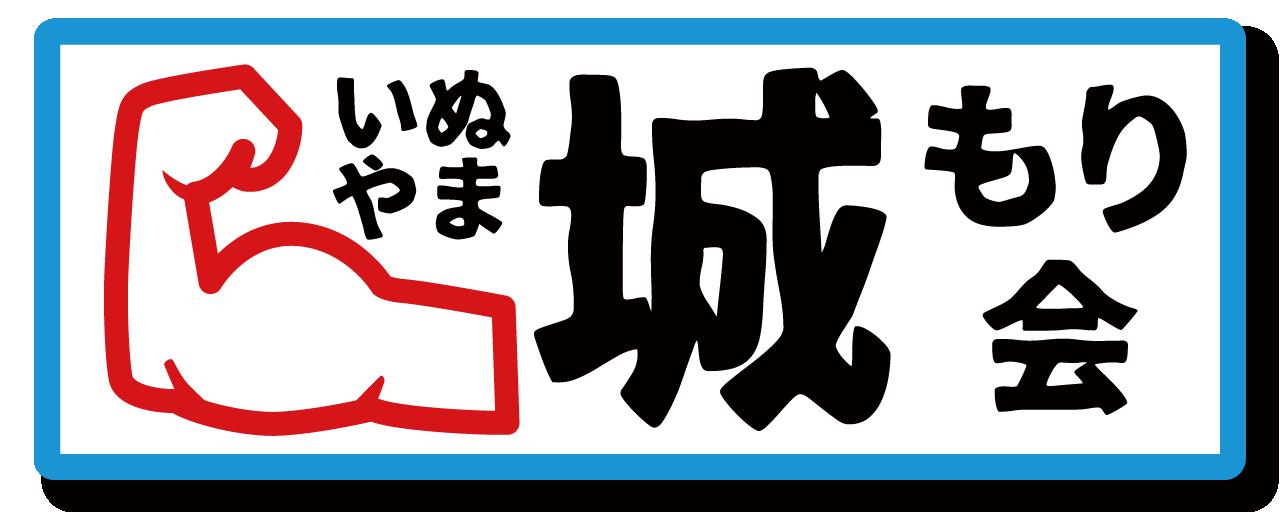犬山城跡整備復元を盛り上げる会 公式ウェブサイト